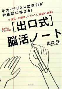 【送料無料】「出口式」脳活ノート