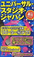 【送料無料】ユニバーサル・スタジオ・ジャパンよくばり裏技ガイド(2010?11年版)