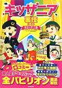 キッザニア裏技ガイド東京&甲子園(2010~11年版)