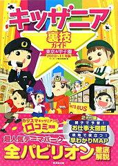 【送料無料】キッザニア裏技ガイド東京&甲子園(2010〜11年版)