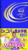 Dr.コパの風水手帳(2011)