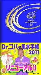 【送料無料】Dr.コパの風水手帳(2011)