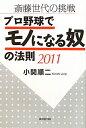 榎田プロ初勝利、連敗ストップ