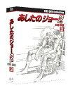 EMOTION the Best あしたのジョー2 DVD-BOX 2 [ あおい輝彦 ]