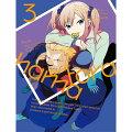 ハマトラ 3巻 【初回生産限定版】【Blu-ray】