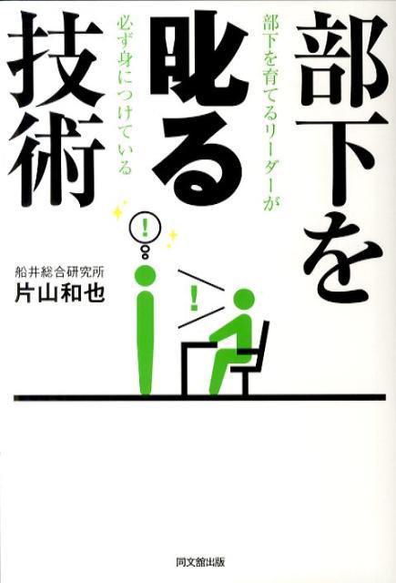 「部下を叱る技術」の表紙