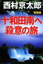 十和田南へ殺意の旅改訂版