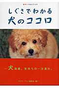 しぐさでわかる犬のココロ カラーフォトブック