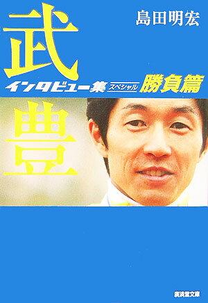 「武豊インタビュー集スペシャル(勝負篇)」の表紙