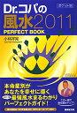 【送料無料】Dr.コパのポケット判風水2011PERFECT BOOK