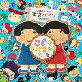 【先着特典】東京ハイジ こどもベストヒット はみがきのうた・ボウロのうた・おばけのホットケーキ み〜んなはいってる!(CD+DVD)(トートバック)