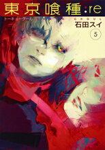 東京喰種:re(5)