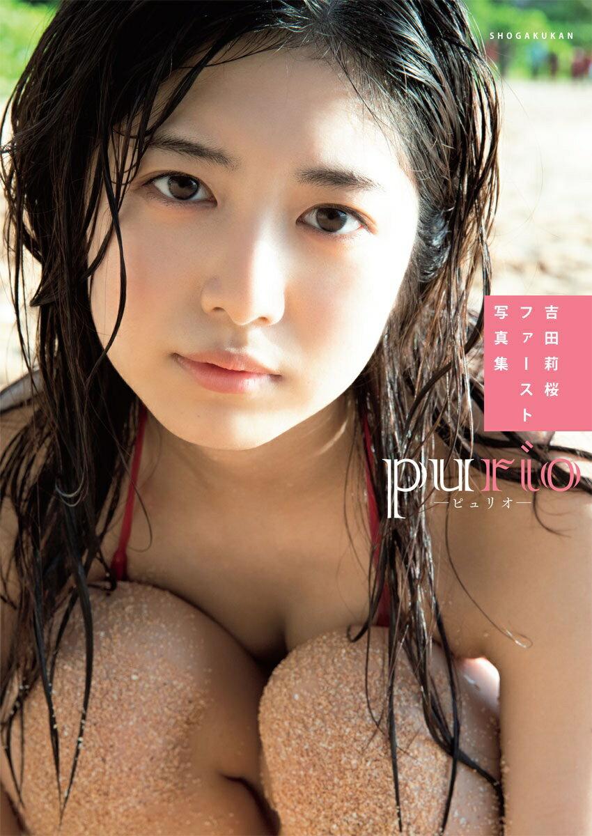 吉田莉桜1st写真集 purio-ピュリオー