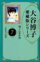 翔子の事件簿 7巻