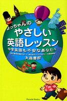 よっちゃんのやさしい英語レッスン第2版