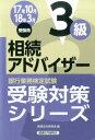 相続アドバイザー3級(2017年10月・2018年3) (銀行業務検定試験受験対策シリーズ) ...