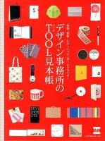 9784844363316 - 名刺デザイン・ショップカードデザインの参考になる書籍・本まとめ