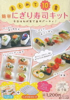 まとめて10貫簡単にぎり寿司キット