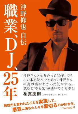 「職業、DJ、25年」の表紙