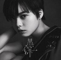 8thシングル『黒い羊』 (初回仕様限定盤 TYPE-A CD+Blu-ray)