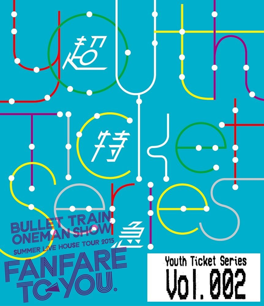 ★Youth Ticket Series Vol.2 BULLET TRAIN ONEMAN SHOW SUMMER LIVE HOUSE TOUR 2015 〜fanfare to you.〜渋谷公会堂(2015年8月28日)【Blu-ray】画像