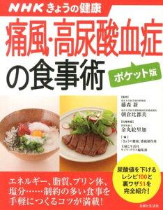 【送料無料】痛風・高尿酸血症の食事術ポケット版 [ 金丸絵里加 ]