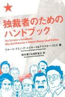 『独裁者のためのハンドブック』の画像