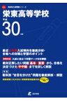 栄東高等学校(平成30年度) (高校別入試問題集シリーズ)