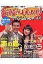 【送料無料】新婚さんいらっしゃい!雑誌になってもいらっしゃ〜い!