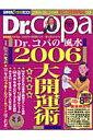 Dr.コパの風水2006大開運術
