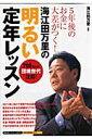 【送料無料】海江田万里の明るい定年レッスン