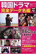【送料無料】韓国ドラマ完全デ-タ名鑑(2010-2011年版)