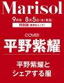マリソル2021年9月号 平野紫耀 特別版