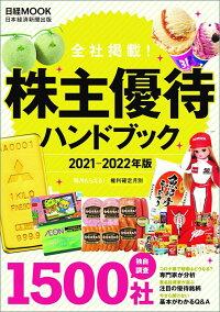 株主優待ハンドブック 2021-2022年版