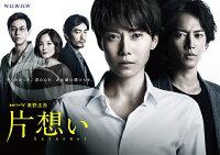 連続ドラマW 東野圭吾「片想い」DVD BOX