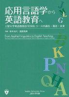 応用言語学から英語教育へ