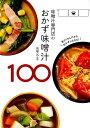 味噌汁専門店のおかず味噌汁100 [ 美噌元 ]