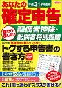 平成31年申告用 あなたの確定申告 [ 日本実業出版社 ]