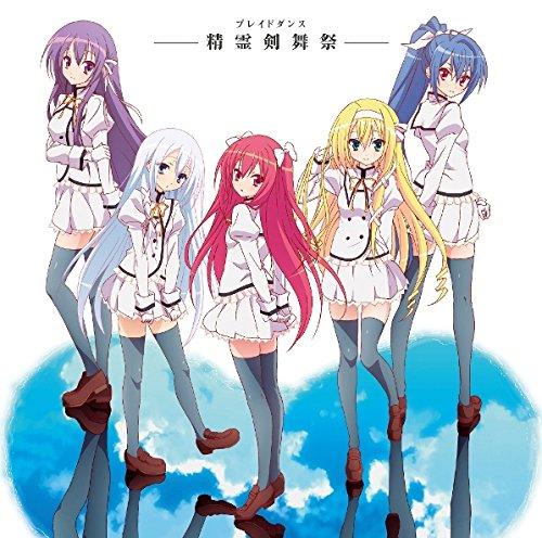 TVアニメ 「 精霊使いの剣舞 」 エンディングテーマ 「 精霊剣舞祭 」画像
