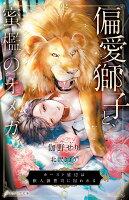 偏愛獅子と、蜜檻のオメガ ~カースト底辺は獣人御曹司に囚われる~
