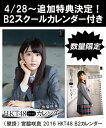 (壁掛) 宮脇咲良 2016 HKT48 B2カレンダー【生写真(2種類のうち1種をランダム封…