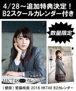 (壁掛) 宮脇咲良 2016 HKT48 B2カレンダー