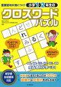 小学1・2年生のクロスワードパズル 重要語句が身につく! [