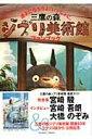 【送料無料】三鷹の森ジブリ美術館ファンブック