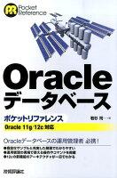 Oracleデータベースポケットリファレンス