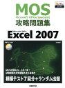 Microsoft Office Specialist攻略問題集(Mi...