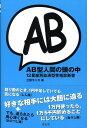 AB型人間の頭の中 12星座別血液型性格診断書 [ 三田モニカ ]