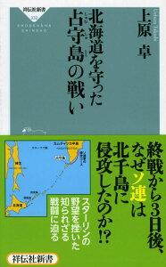 北海道を守った占守島の戦い