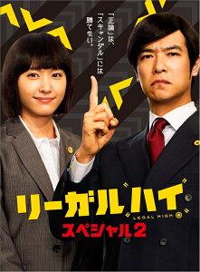 【楽天ブックスならいつでも送料無料】リーガルハイ・スペシャル2 DVD [ 堺雅人 ]