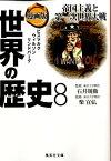 漫画版世界の歴史(8) (集英社文庫) [ 中村結香 ]